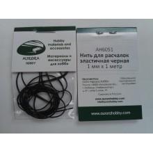 AH6051 Аврора хобби Нить для расчалок эластичная чёрная - 1 мм х 1 метр