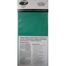 AH7403 Аврора Хобби Набор самоклеющихся шаблонов для расшивки, кривые N1