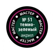 МАКР51 Звезда Краска Мастер Акрил Темно-зеленая, 12 мл.
