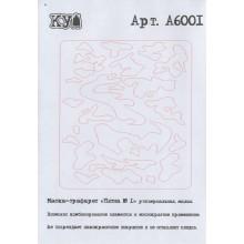А6001 КУ Пятна  1