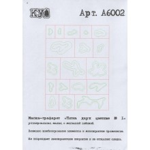 А6002 КУ Пятна двухцветные 1