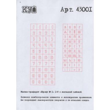 43001 КУ Маска-трафарет ШРИФТ 1, 1/43