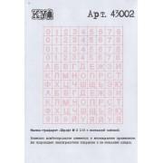 43002 КУ Маска-трафарет ШРИФТ 2, 1/43