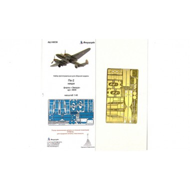МД 048238 Микродизайн Фототравление Пе-2 ниши шасси и отделка бомбоотсека от Звезды, 1/48