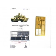 МД 035307 Микродизайн Т-90МС. Сетки МТО и забашенная корзина (Звезда), 1/35
