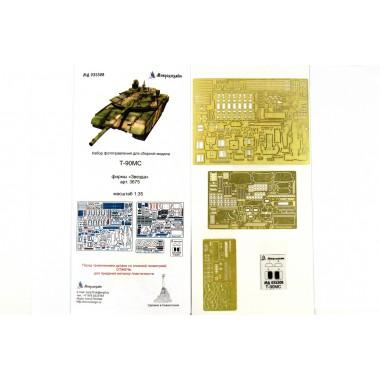МД 035308 Микродизайн Т-90МС от Звезды, 1/35