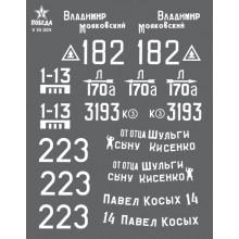 V35004 ПОБЕДА Маркировка танков Т-34-85. ВОВ. Набор 1. 1/35