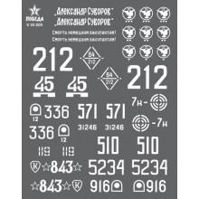 V35005 ПОБЕДА Маркировка САУ Советской армии 1943-1945 гг. ВОВ. Набор 1. 1/35