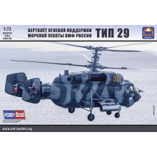 72043 ARK-models Вертолет огневой поддержки морской пехоты ВМФ России Тип 29, 1/72