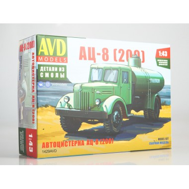 1429AVD AVD models Сборная модель Автоцистерна АЦ-8 (200) , 1/43