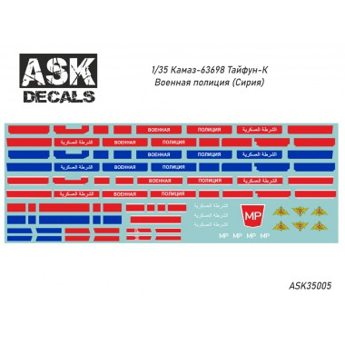 ASK35005 All Scale Kits (ASK) Декаль Камаз-63698 Тайфун-К Военная полиция (Сирия), 1/35