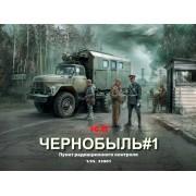 35901 ICM Чернобыль N 1. Пункт радиационного контроля (ЗиЛ-131 КШМ, 5 фигур и картонная подставка с фоном), 1/35