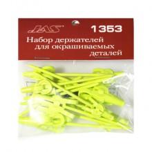 1353 JAS Набор держателей для окрашиваемых деталей, 4 вида держателей