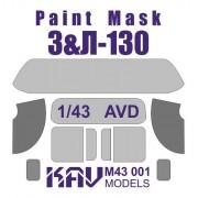 KAV M43 001 KAV-models Окрасочная маска на остекление З&Л-130 (AVD), 1/43