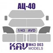 KAV M43 003 KAV-models Окрасочная маска на остекление АЦ-40 (AVD), 1/43