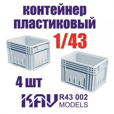 KAV R43 002 KAV-models Пластиковый контейнер (4 шт),1/43