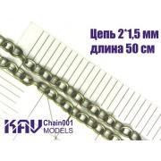 KAV Chain001 KAV-models Цепь 2x1,5 мм (50 cм)