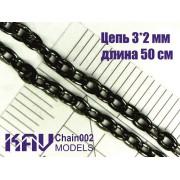 KAV Chain002 KAV-models Цепь 3x2 мм (50 cм)