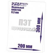 KAV PL03Tr KAV-models Пластик модельный листовой 0.3 мм прозрачный (пэт)