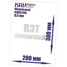 KAV PL05Tr KAV-models Пластик модельный листовой 0.5 мм прозрачный (пэт)