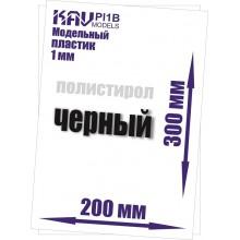 KAV PL1B KAV-models Пластик модельный листовой 1 мм чёрный (полистирол)