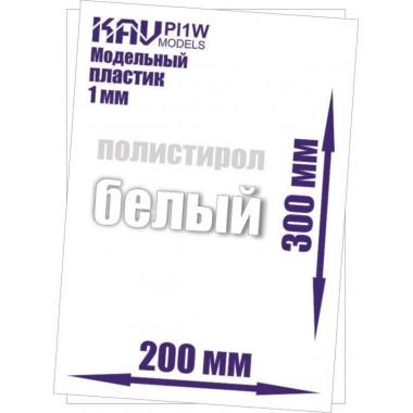 KAV PL1W KAV-models Пластик модельный листовой 1 мм белый (полистирол)