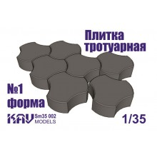 KAV SM35 002 KAV-models Форма для тротуарной плитки 1, 1/35
