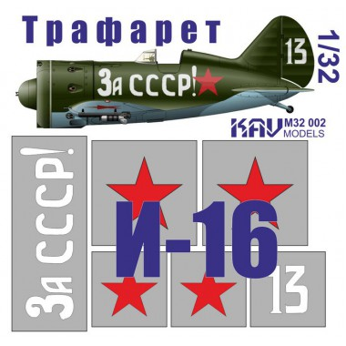 KAV M32 002 KAV-models Трафарет на И-16 тип 24 За СССР! ICM, 1/32