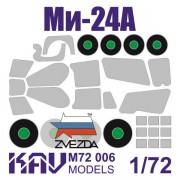 KAV M72 006 KAV-models Окрасочная маска на Ми-24А (Звезда), 1/72