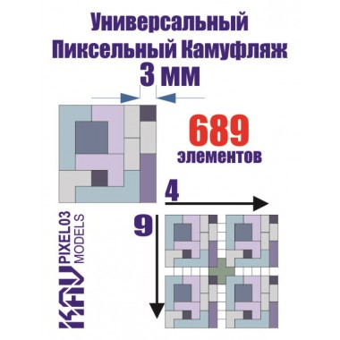 KAV PIXEL03 KAV-models Универсальный пиксельный камуфляж 3 мм