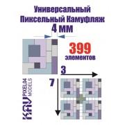 KAV PIXEL04 KAV-models Универсальный пиксельный камуфляж 4 мм