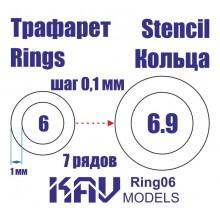 KAV Ring06 KAV-models Универсальные трафареты в форме колец 6-6,9 мм