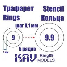 KAV Ring09 KAV-models Универсальные трафареты в форме колец 9-9,9 мм
