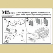 Т35042 Мир Моделей Набор ф/т для грузовика Studebaker US6 (ICM), 1/35