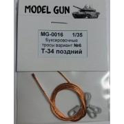 MG-0016 Model Gun Буксировочнык тросы Т-34 поздний, вар. 6, 1/35