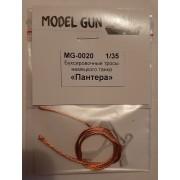MG-0020 Model Gun Буксировочнык тросы немецких танков Пантера, 1/35