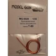 MG-0028 Model Gun Буксировочнык тросы Т-80, 1/35