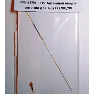 MG-3594 Model Gun антенный ввод и антенна Т-62/72/80/90, 1/35