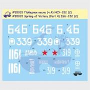 35015 New Penguin Победная весна (ч.4) ИСУ-152, 1/35