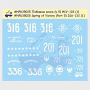 35025 New Penguin Победная весна (ч.5) ИСУ-122, 1/35