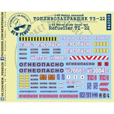43003 New Penguin Топливозаправщик ТЗ-22, 1/43