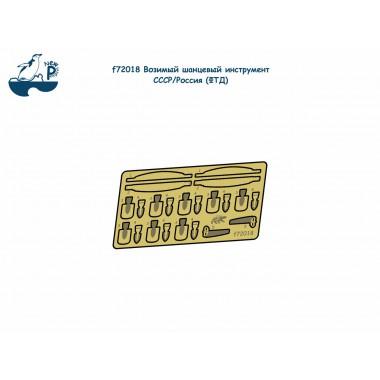 f72018 New Penguin Возимый шанцевый инструмент СССР/Россия, 1/72