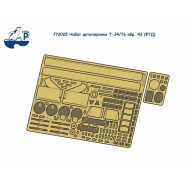 f72025 New Penguin Набот деталировки Т-34/76 обр. 43, 1/72