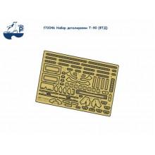 f72046 New Penguin Набор деталировки Т-90, 1/72