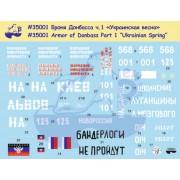 35001 New Penguin Броня Донбасса ч.1 Украинская весна, 1/35