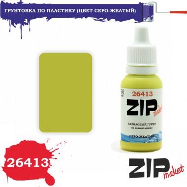 26413 ZIPmaket Грунт серо-жёлтый, акриловый, 15 мл