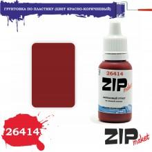 26414 ZIPmaket Грунт красно-коричневый, акриловый, 15 мл