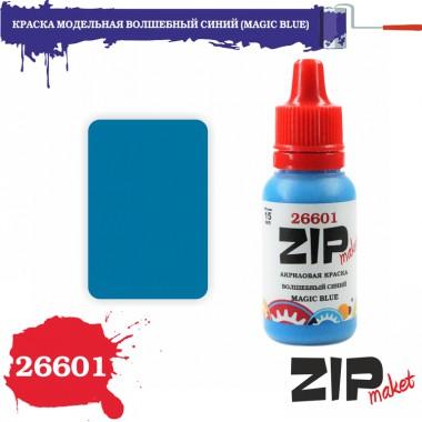 26601 ZIPmaket КРАСКА МОДЕЛЬНАЯ ВОЛШЕБНЫЙ СИНИЙ, матовая 15 мл
