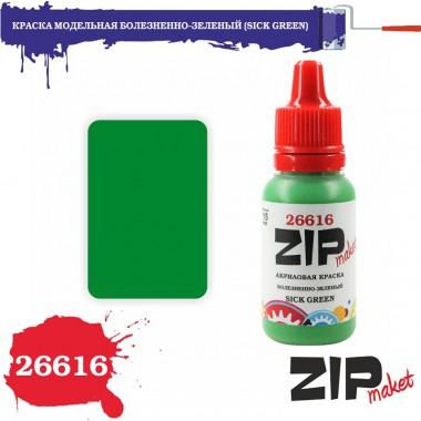 26616 ZIPmaket КРАСКА МОДЕЛЬНАЯ БОЛЕЗНЕННО-ЗЕЛЕНЫЙ (SICK GREEN), матовая 15 мл