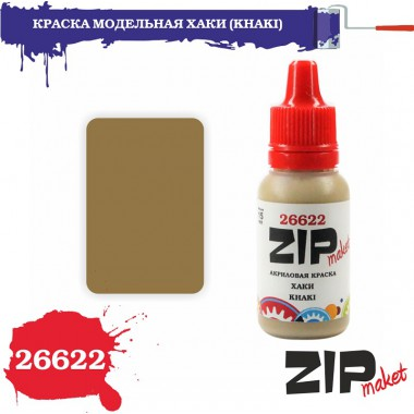 26622 ZIPmaket КРАСКА МОДЕЛЬНАЯ ХАКИ (KHAKI), матовая 15 мл